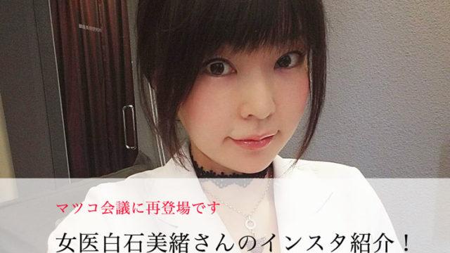 女医白石美緒さんの写真です