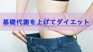 基礎代謝を上げておからダイエットの写真